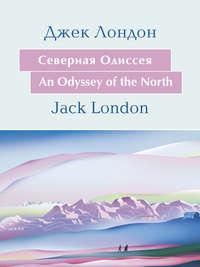 - Cеверная Одиссея. An Odyssey of the North: На английском языке с параллельным русским текстом