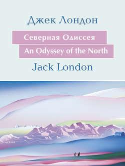 Cеверная Одиссея. An Odyssey of the North: На английском языке с параллельным русским текстом