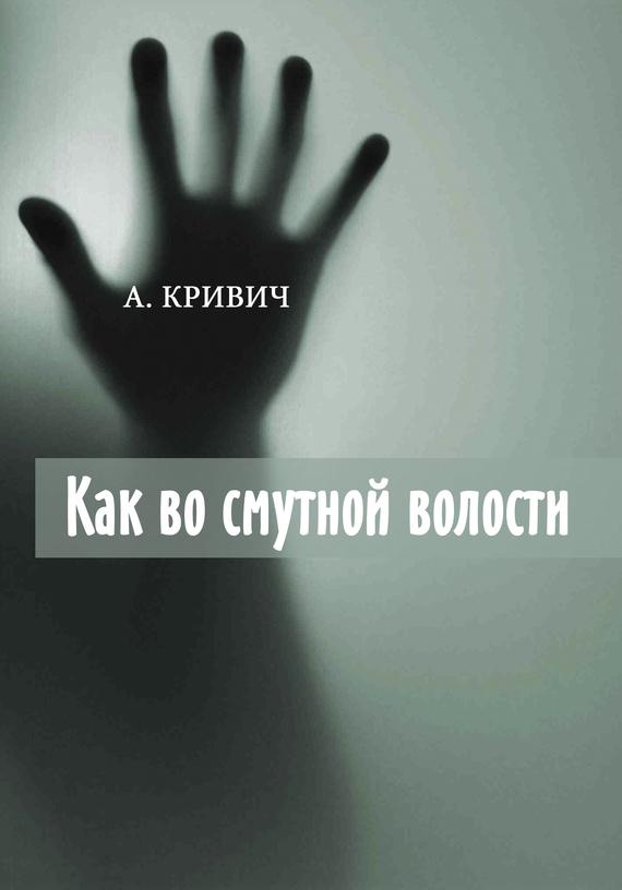 захватывающий сюжет в книге А. Кривич