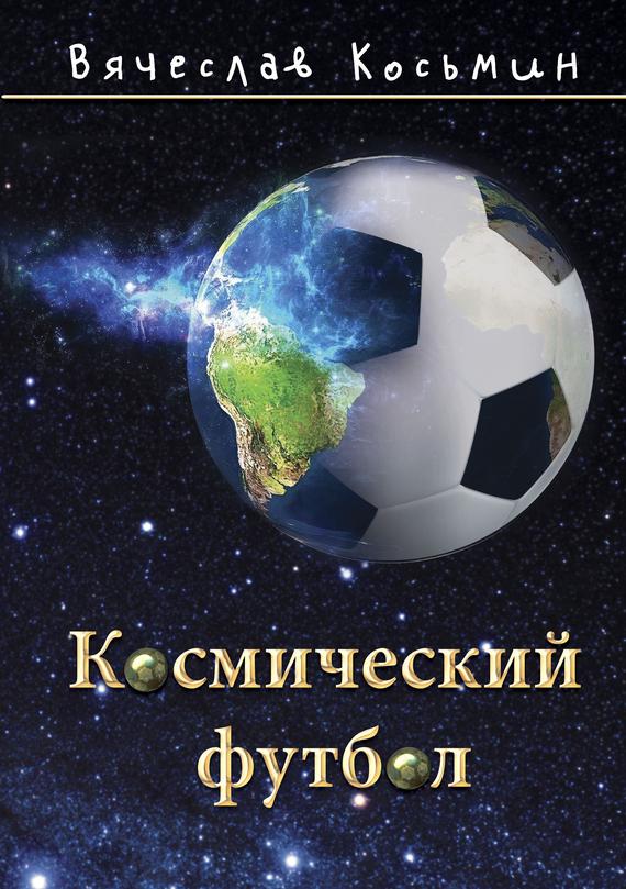 Вячеслав Косьмин бесплатно