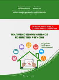 Кожевников, С. А.  - Жилищно-коммунальное хозяйство региона: состояние, проблемы, перспективы
