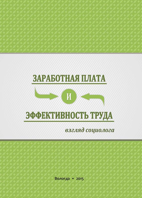 Г. В. Леонидова Заработная плата и эффективность труда. Взгляд социолога трудовой договор cdpc