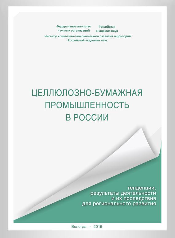 А. В. Миронов Целлюлозно-бумажная промышленность в России. Тенденции, результаты деятельности и их последствия для регионального развития