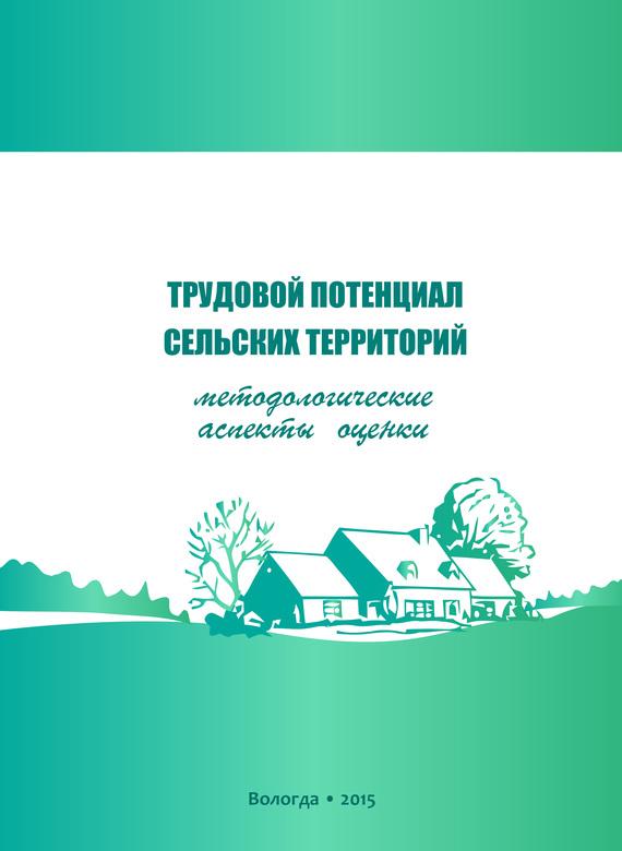 Г. В. Леонидова Трудовой потенциал сельских территорий: методологические аспекты оценки коммутационные станции сельских телефонных сетей