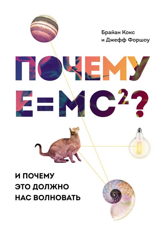 Обложка книги Почему Е=mc?? И почему это должно нас волновать, автор Кокс, Брайан
