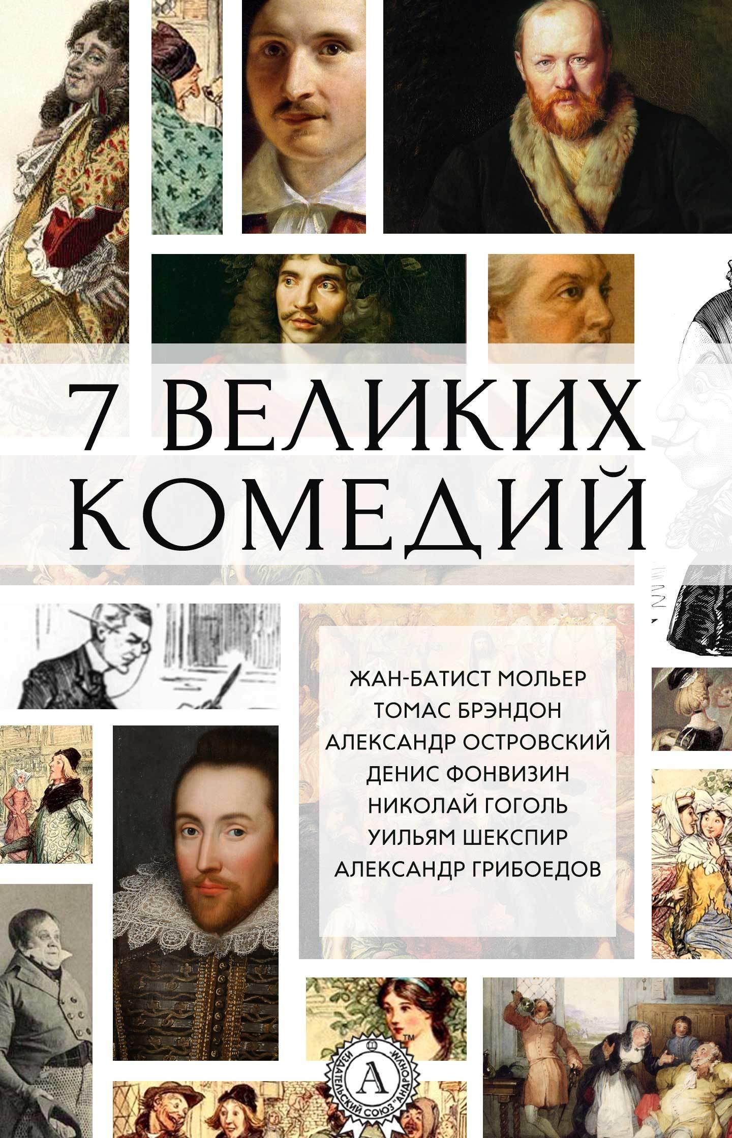 7 великих комедий (сборник)