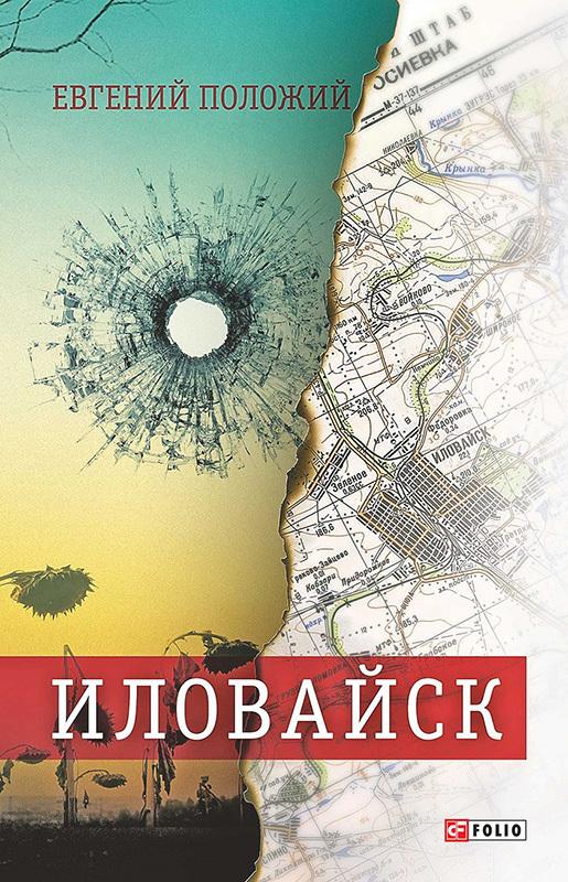 Иловайск. Рассказы о настоящих людях (сборник)