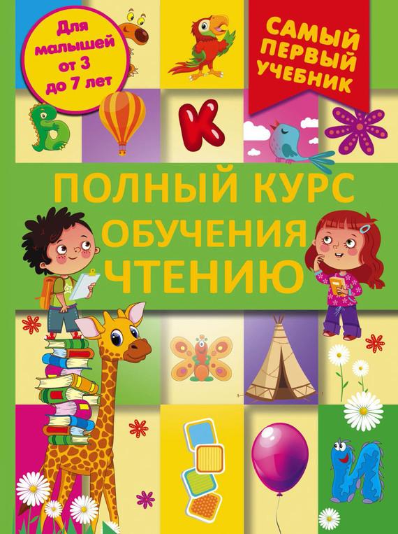 Скачать Дарья Ермакович бесплатно Полный курс обучения чтению. От азбуки до уверенного чтения