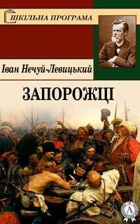 Нечуй-Левицький, Іван  - Запорожці