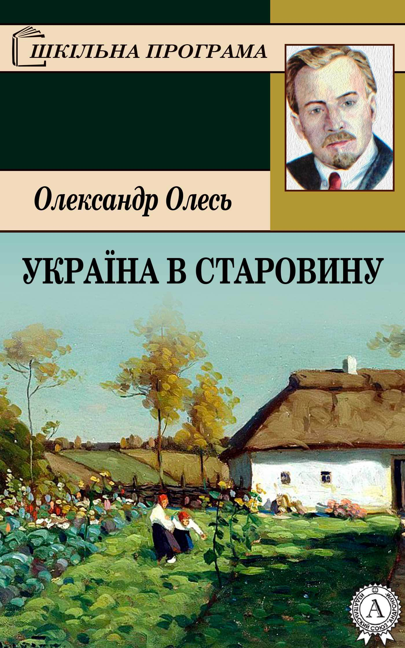 Олександр Олесь Україна в старовину купити пальто недорого україна