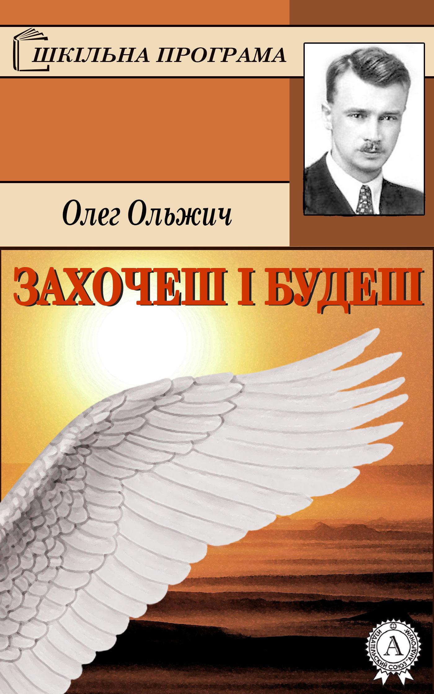 Олег Ольжич бесплатно
