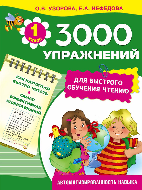 О. В. Узорова 3000 упражнений для быстрого обучения чтению о в узорова 3000 вопросов при поступлении детей в школу