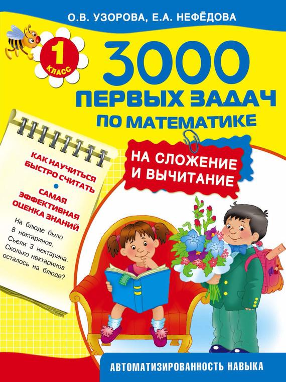 Скачать О. В. Узорова бесплатно 3000 первых задач по математике на сложение и вычитание