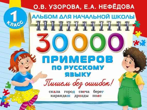 О. В. Узорова 30 000 примеров по русскому языку артём валерьевич пикулев как сэкономить 1000000 инструкция поприменению