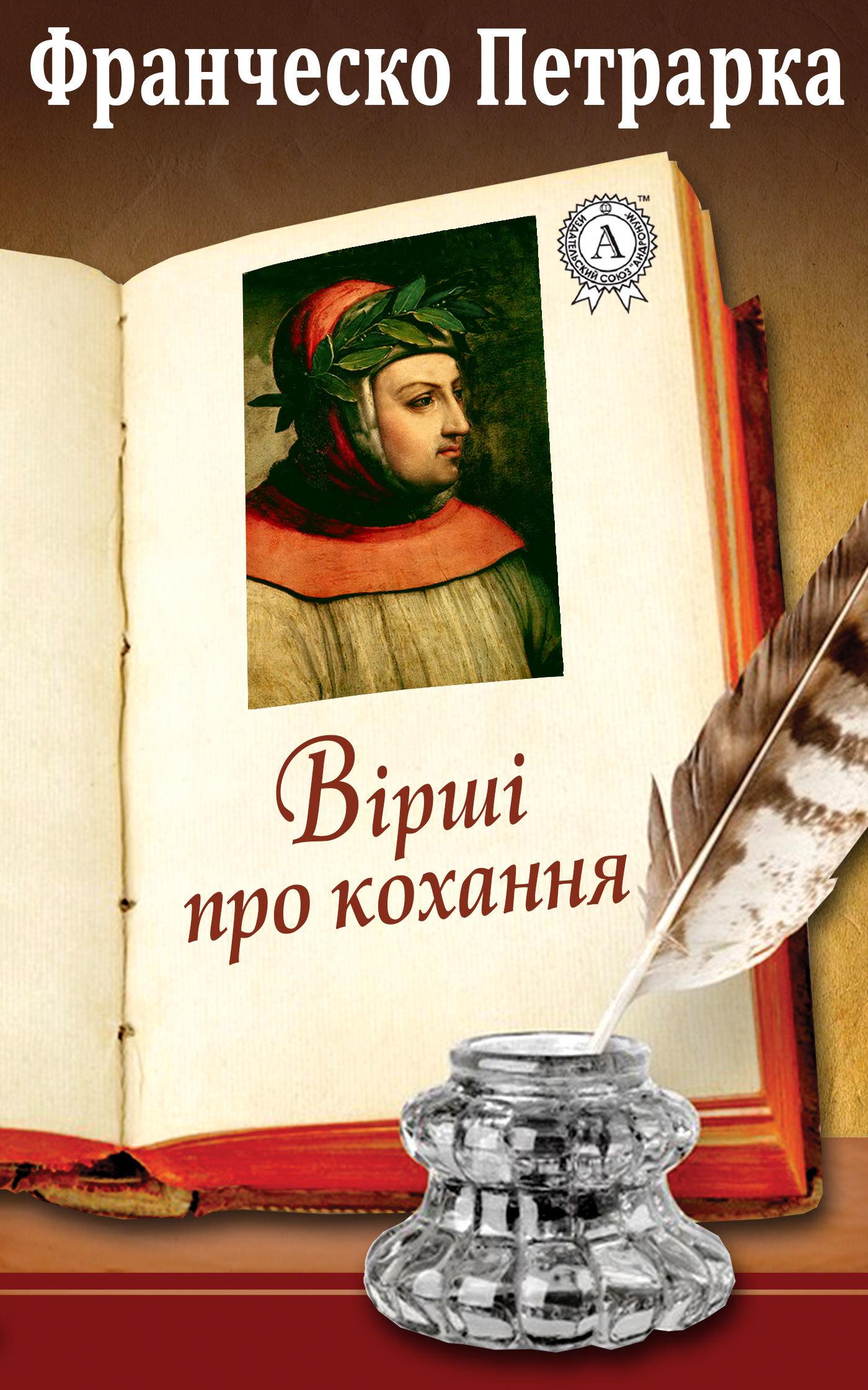 Вірші про кохання ( Франческо Петрарка  )