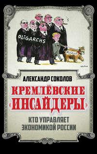 - Кремлевские «инсайдеры». Кто управляет экономикой России