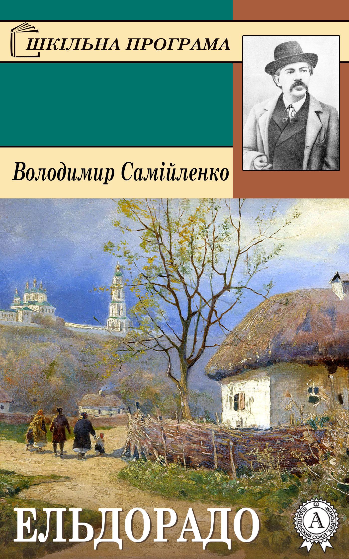 Ельдорадо ( Володимир Самійленко  )