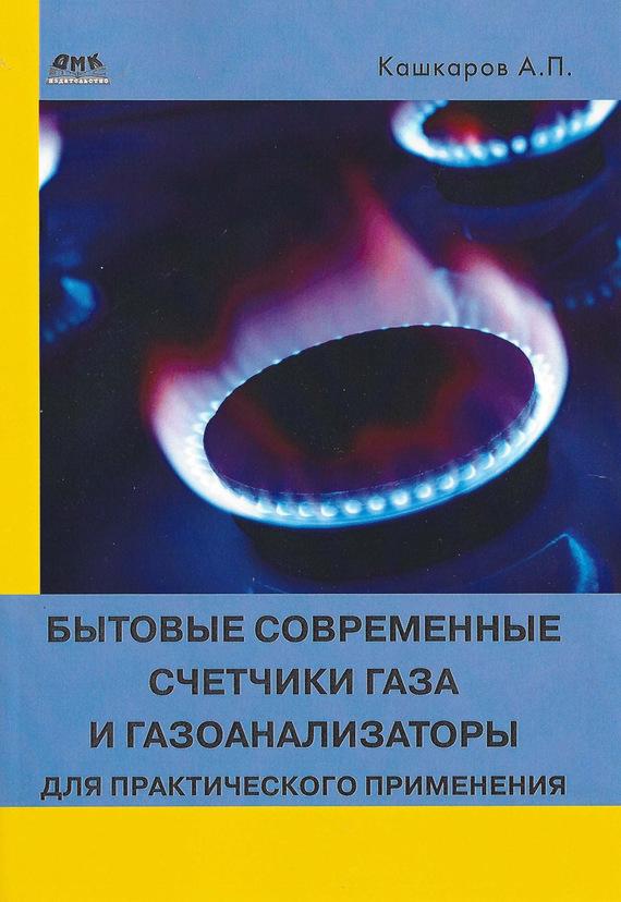 Андрей Кашкаров Бытовые современные счетчики газа и газоанализаторы для практического применения