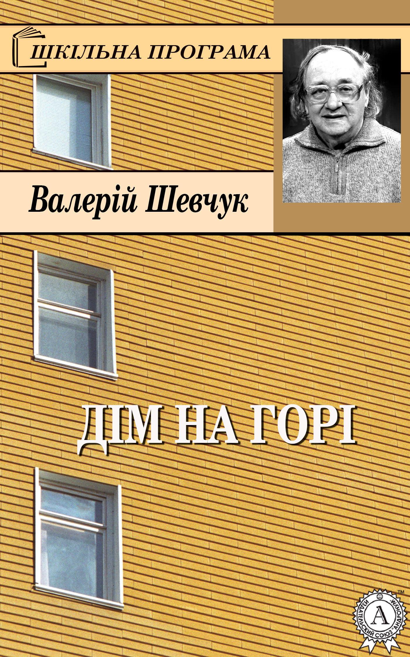 Валерій Шевчук Дім на горі валерій шевчук дім на горі