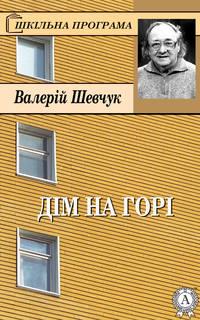 Шевчук, Валерій  - Дім на горі