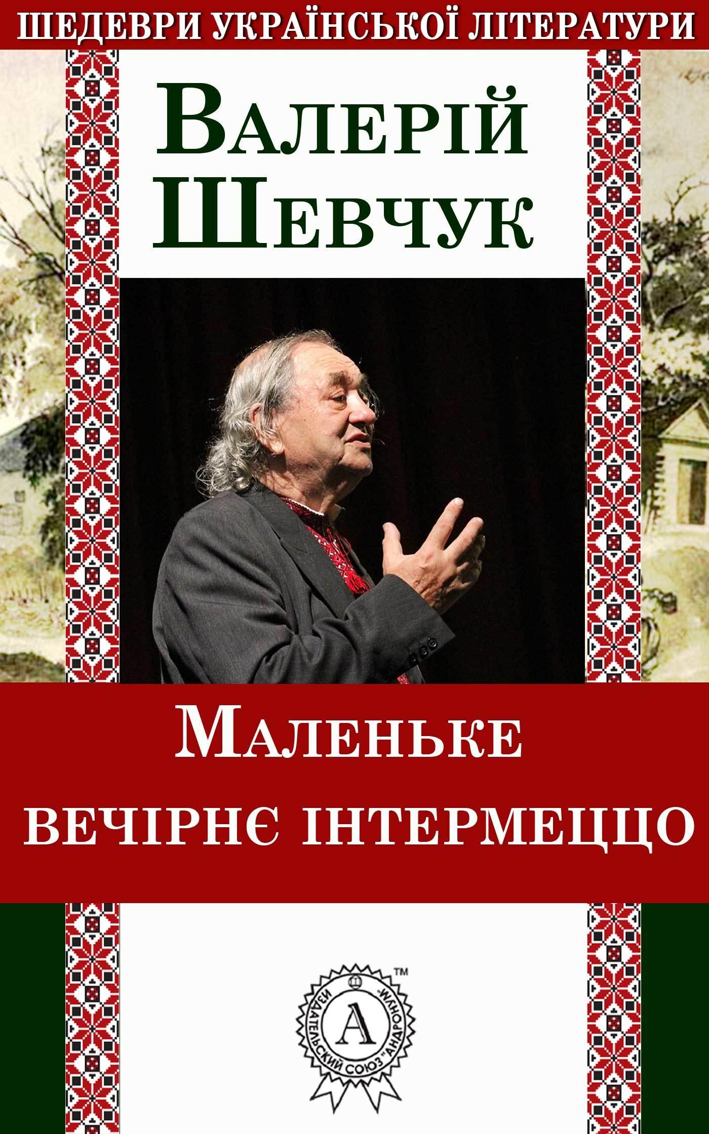 Валерій Шевчук Маленьке вечірнє інтермеццо валерій шевчук дім на горі