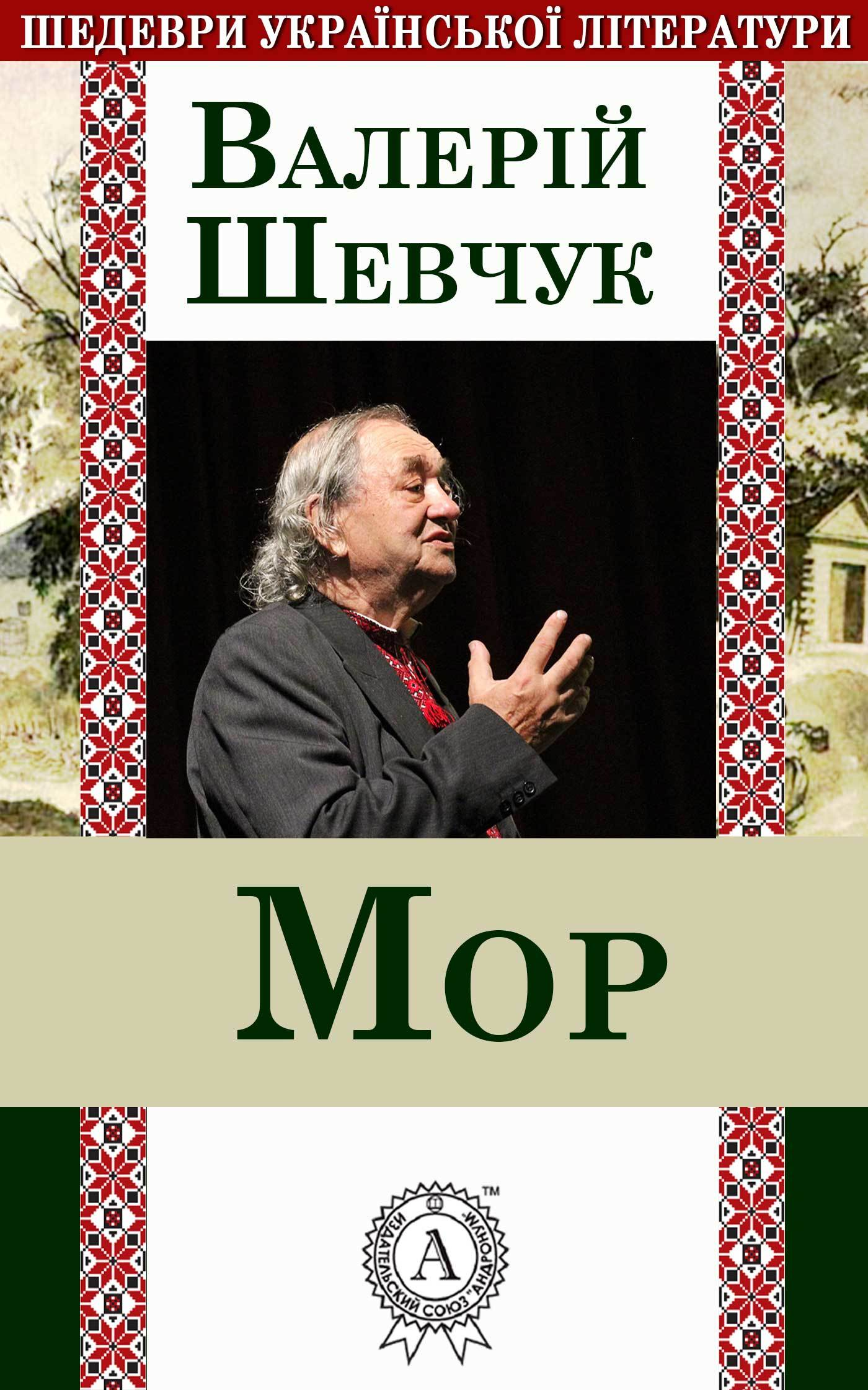 Валерій Шевчук Мор валерій шевчук дім на горі