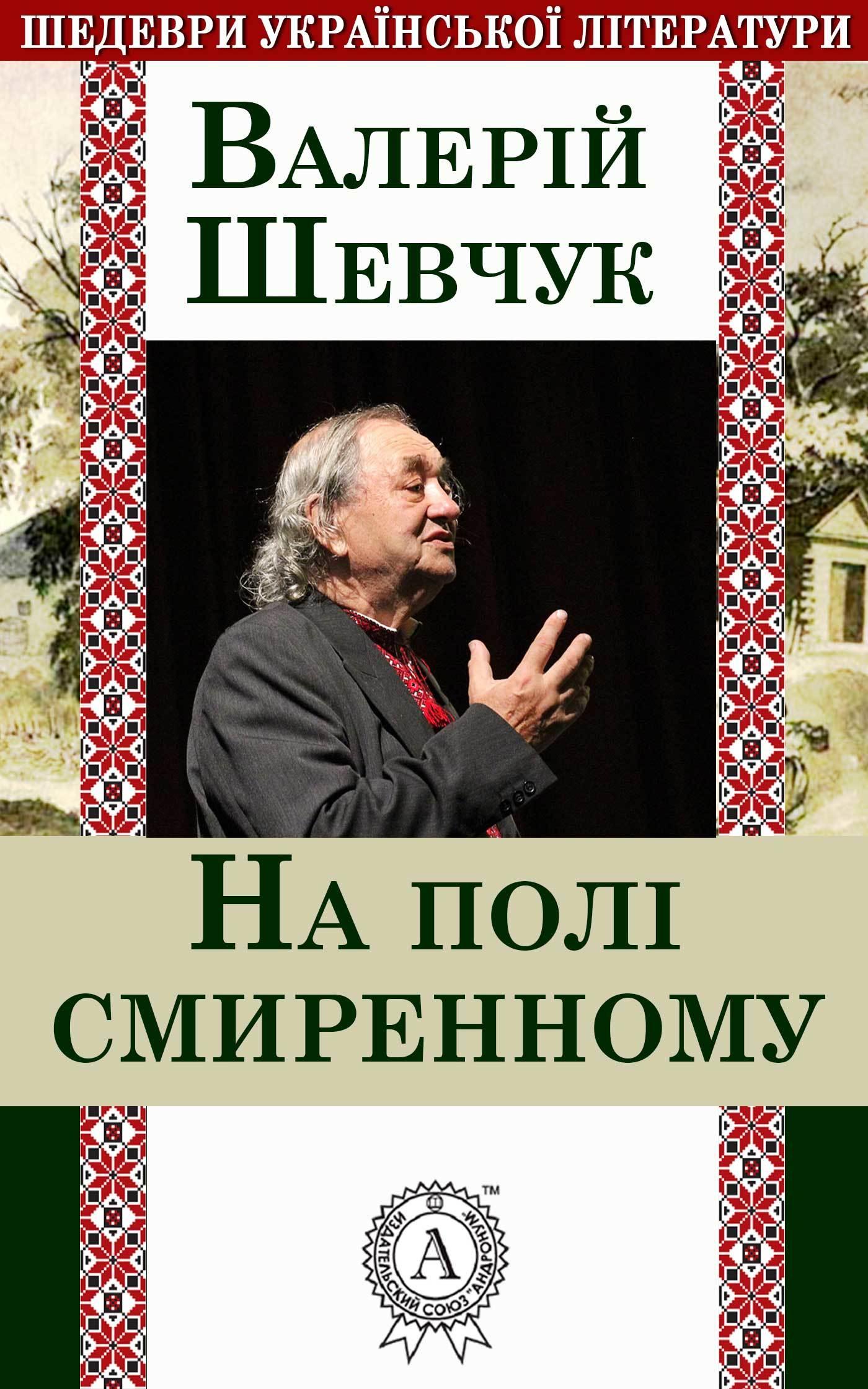 Валерій Шевчук На полі смиренному валерій шевчук дім на горі
