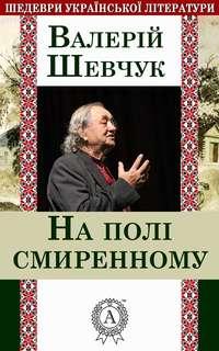 Шевчук, Валерій  - На полі смиренному