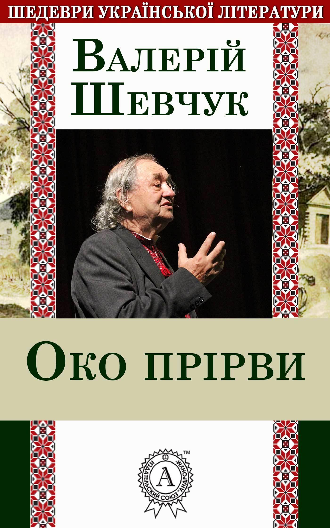 Валерій Шевчук Око прірви валерій шевчук дім на горі