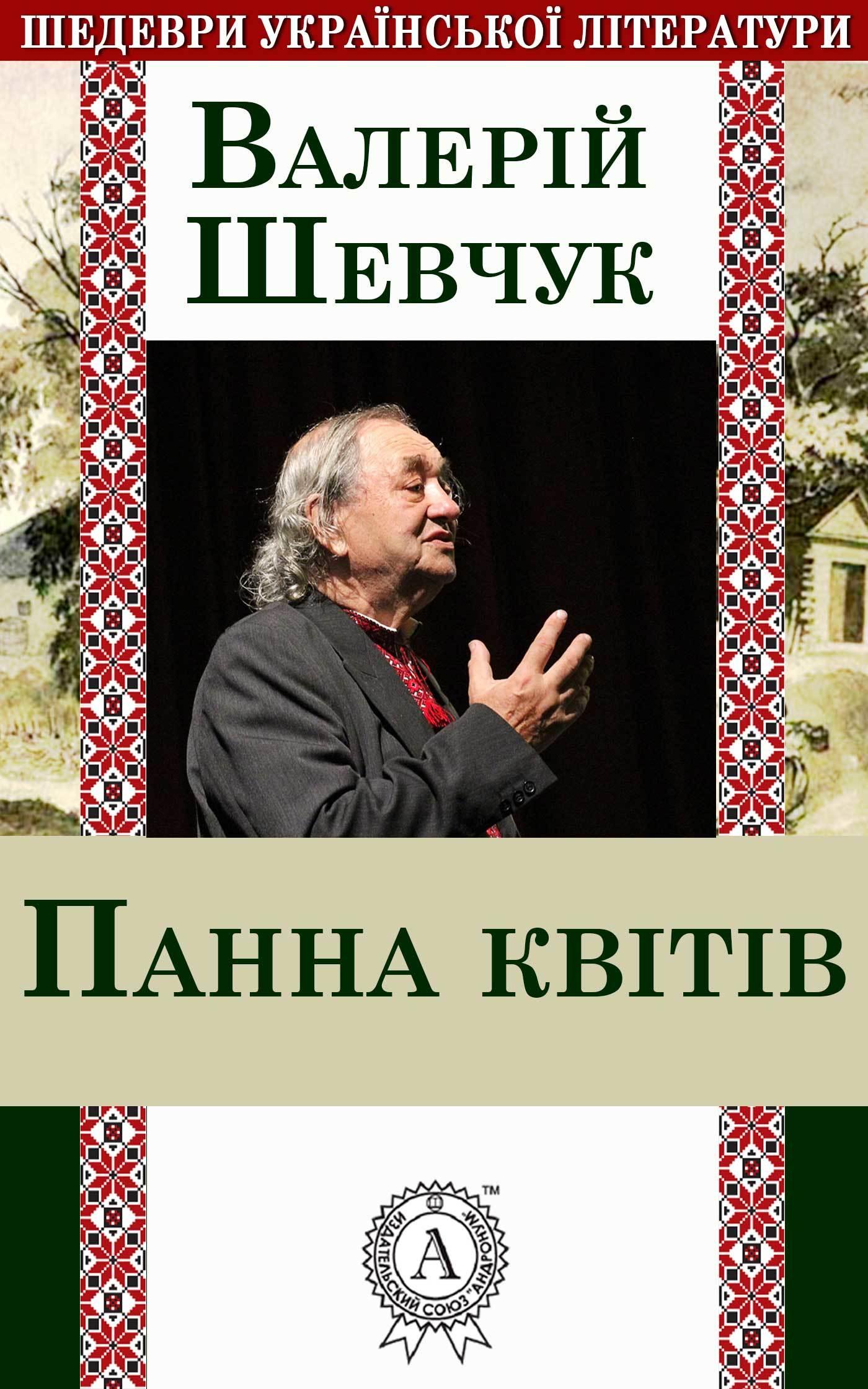 Валерій Шевчук Панна квітів валерій шевчук дім на горі