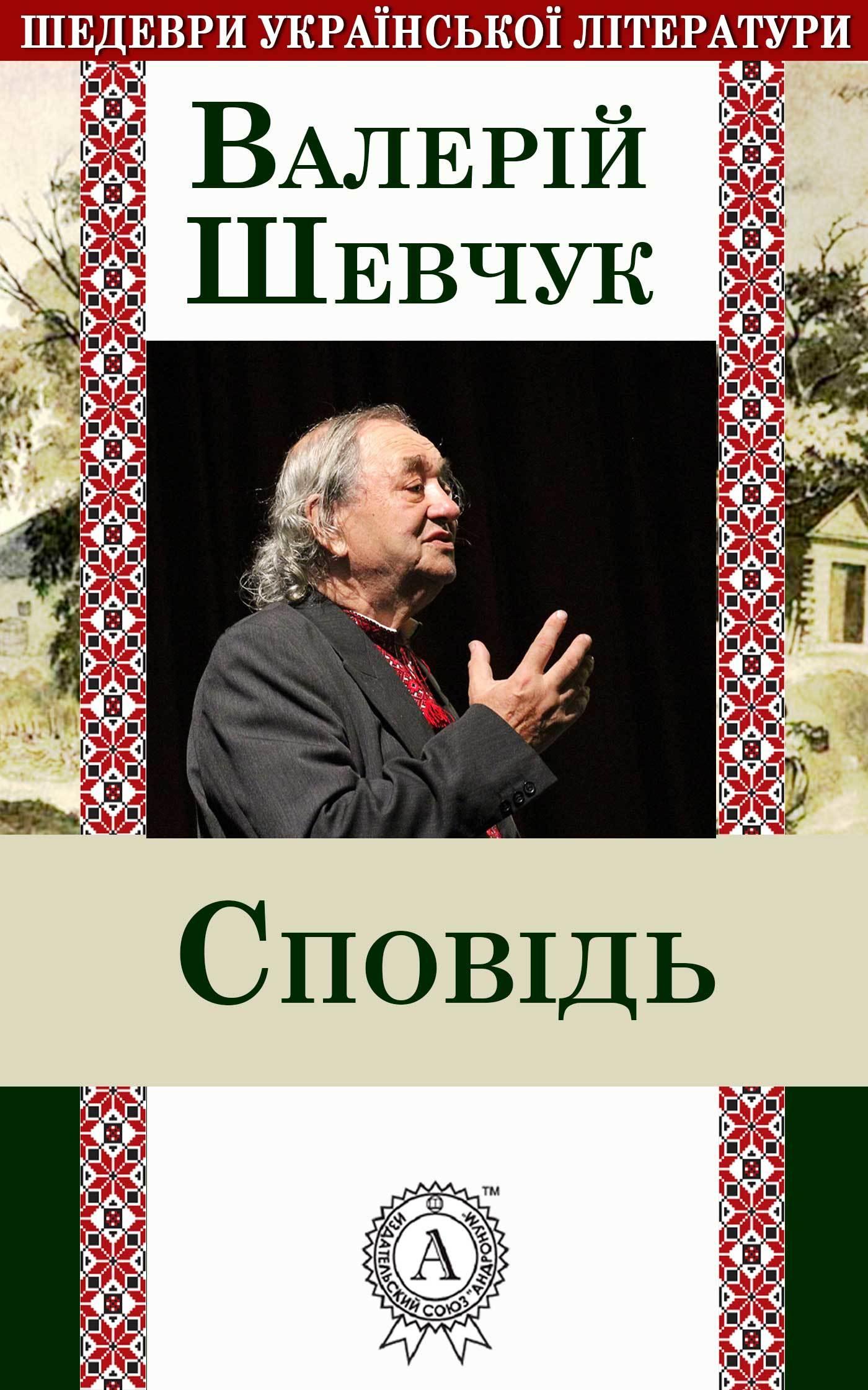 Валерій Шевчук Сповідь валерій шевчук дім на горі