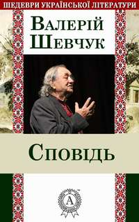 Шевчук, Валерій  - Сповідь