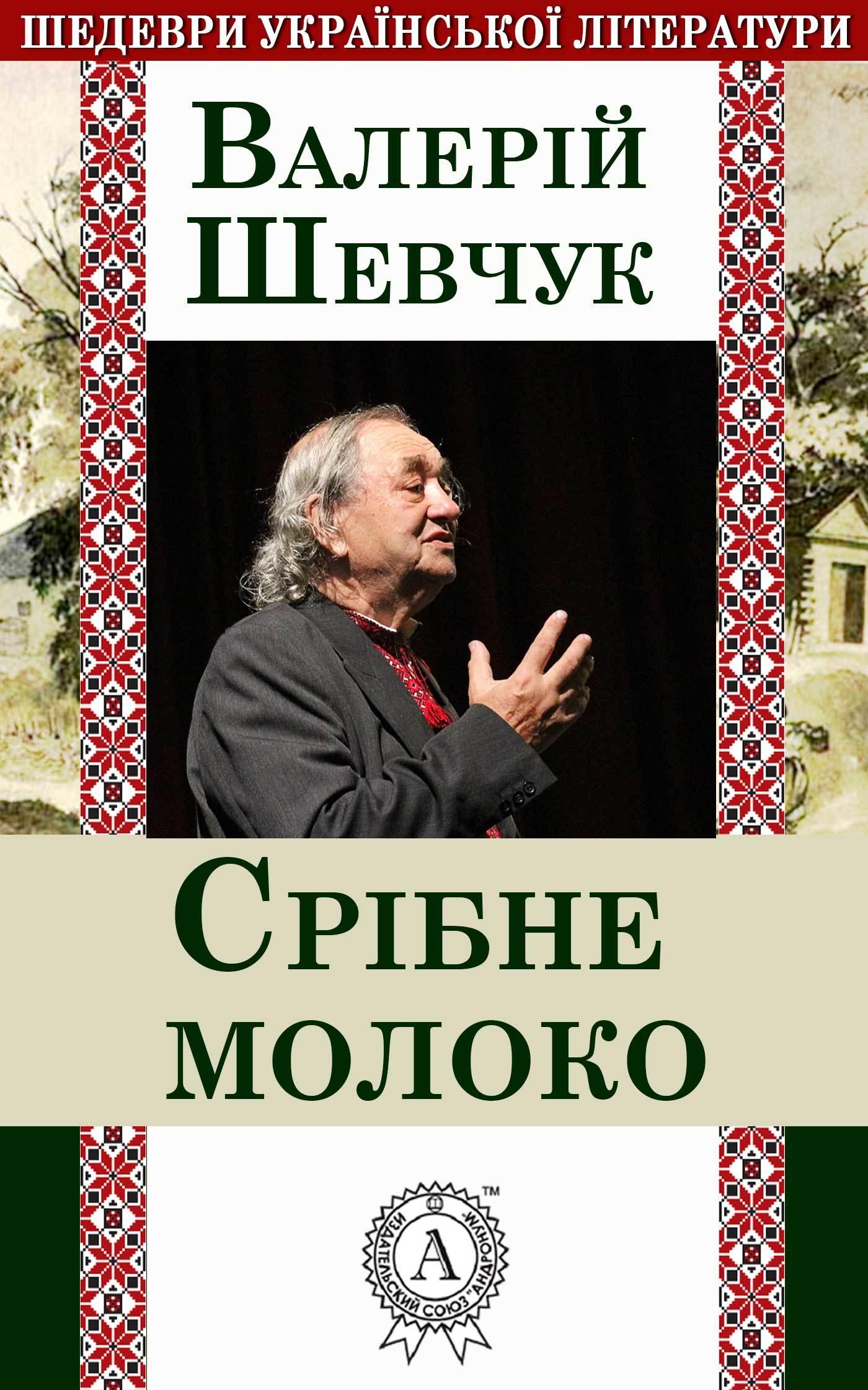Валерій Шевчук Срібне молоко валерій шевчук дім на горі