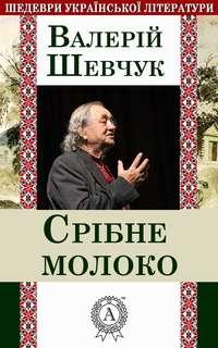 Шевчук, Валерій  - Срібне молоко