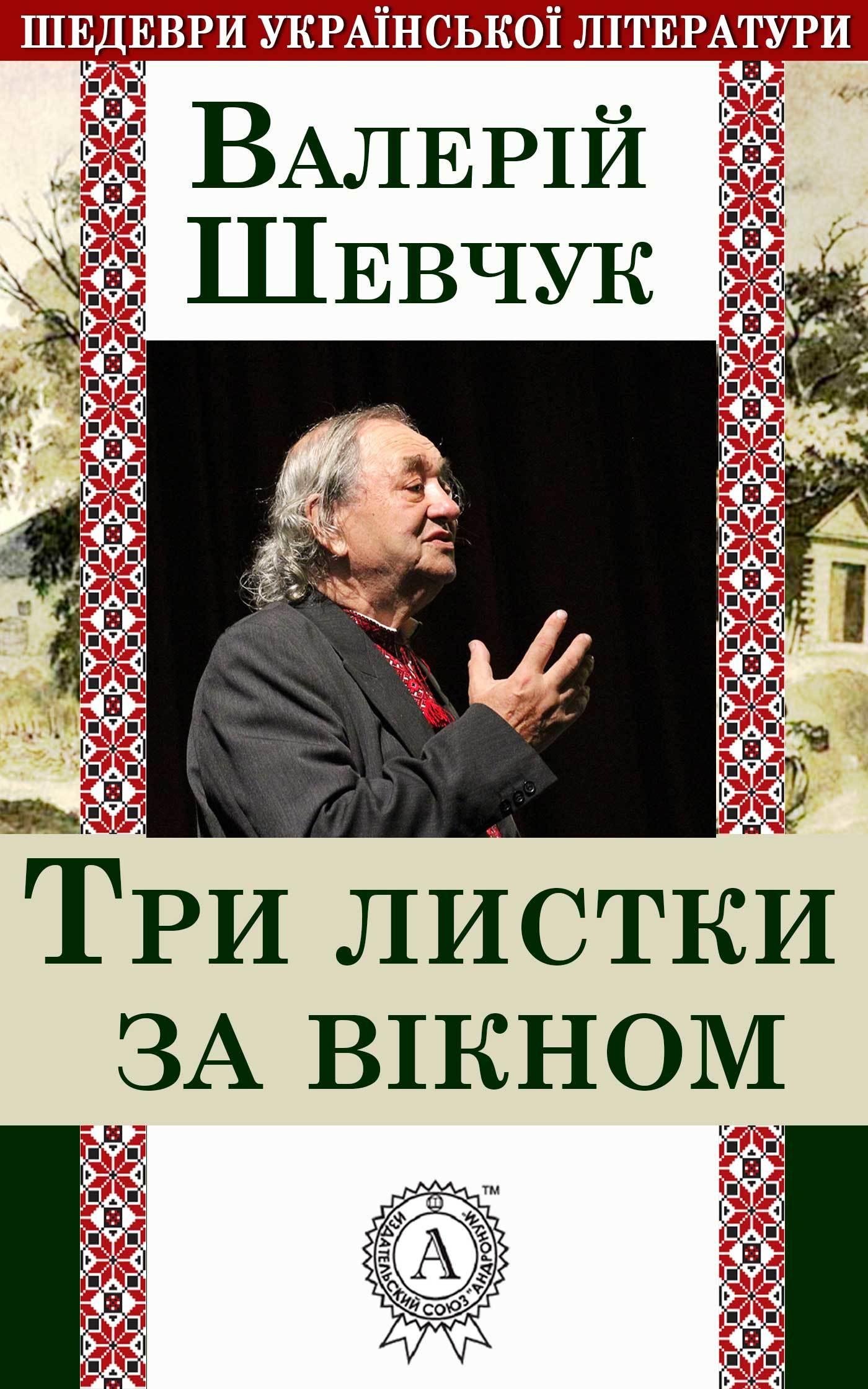 Валерій Шевчук Три листки за вікном валерій шевчук дім на горі