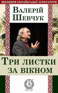 Шевчук, Валерій  - Три листки за вікном