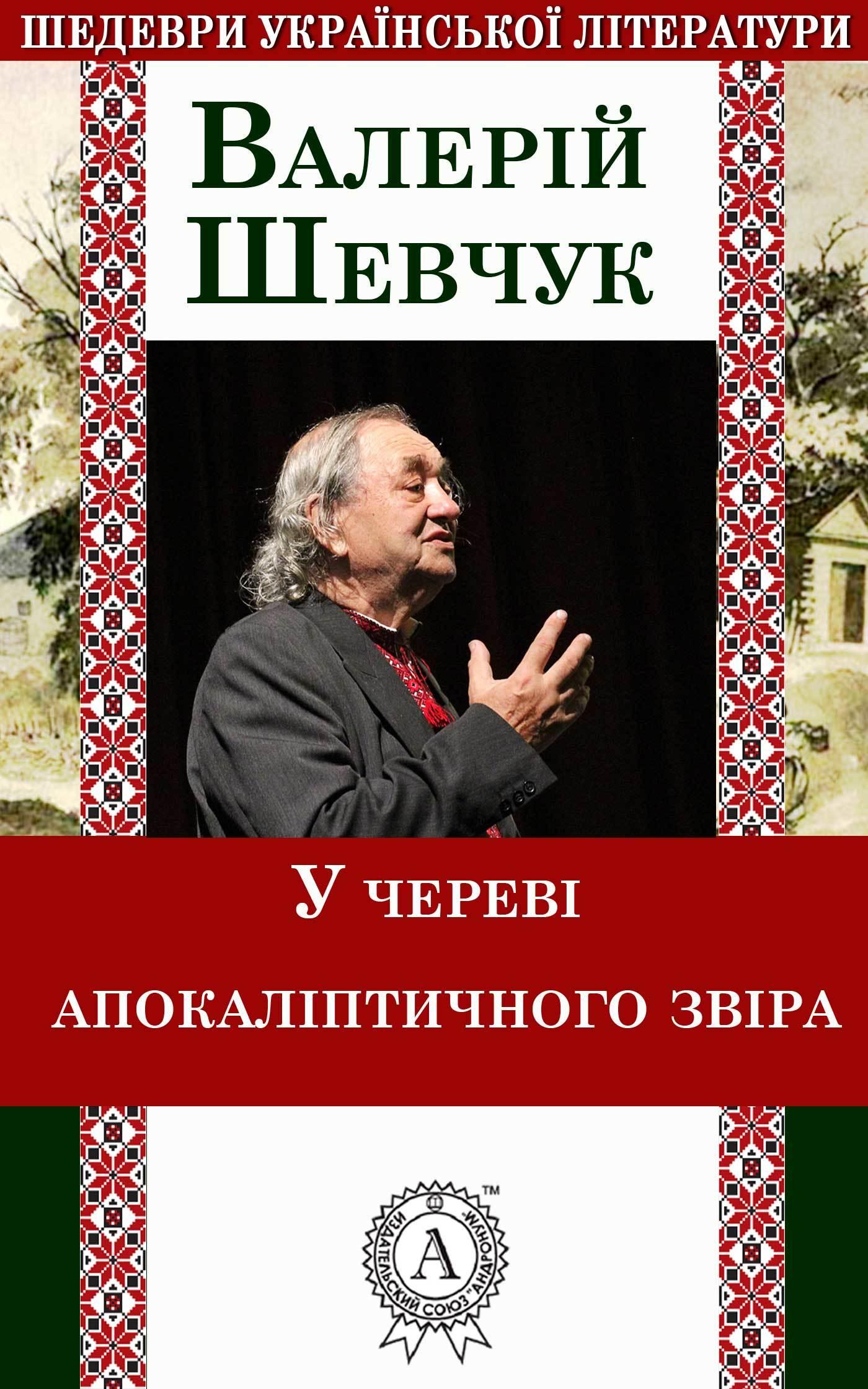 Валерій Шевчук У череві апокаліптичного звіра валерій шевчук дім на горі
