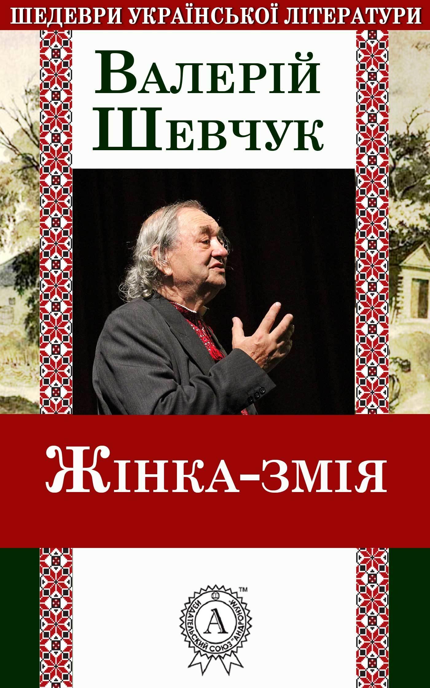 Валерій Шевчук Жінка-змія валерій шевчук дім на горі
