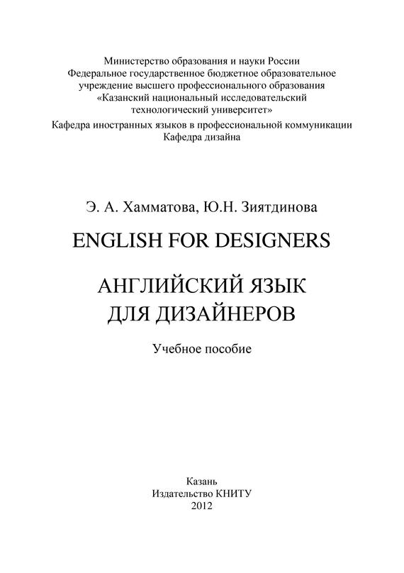 Ю. Н. Зиятдинова English for designers. Английский язык для дизайнеров