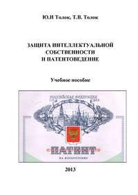 Толок, Т. В.  - Защита интеллектуальной собственности и патентоведение