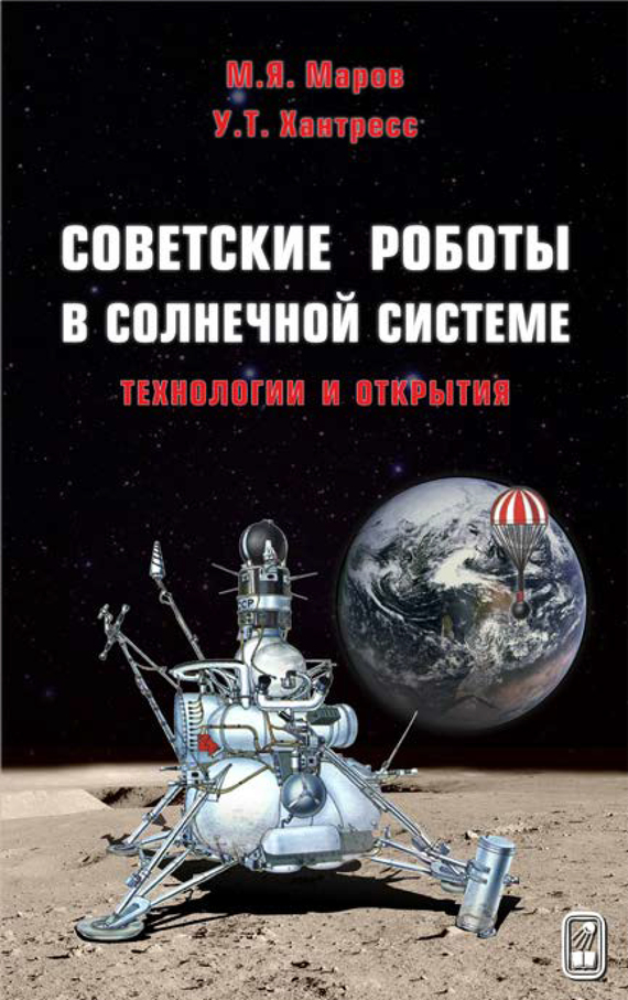 Советские роботы в Солнечной системе. Технологии и открытия изменяется быстро и настойчиво