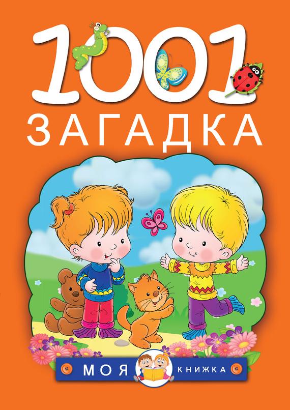 Т. И. Тарабарина 1001 загадка оригинальные идеи для детских праздников