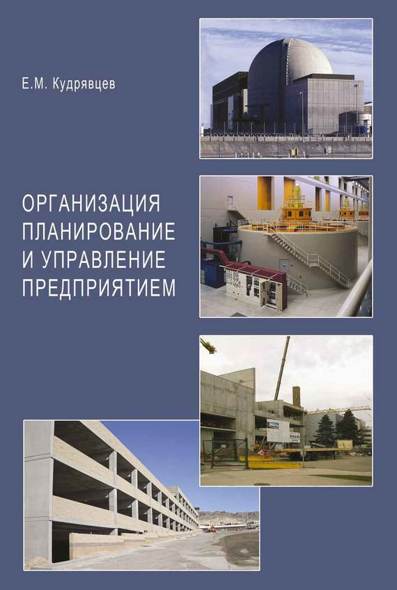 Е. М. Кудрявцев Организация планирование и управление предприятием стоимость