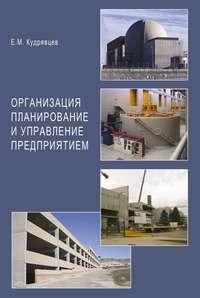 Кудрявцев, Е. М.  - Организация планирование и управление предприятием
