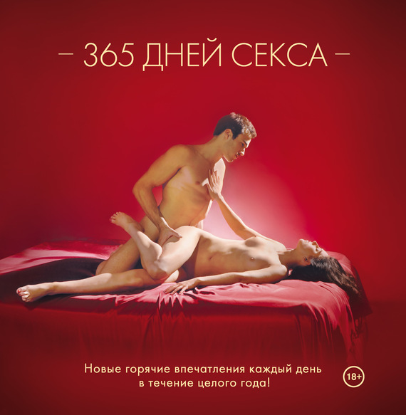 365 дней секса. Горячие фантазии для искушенных любовников