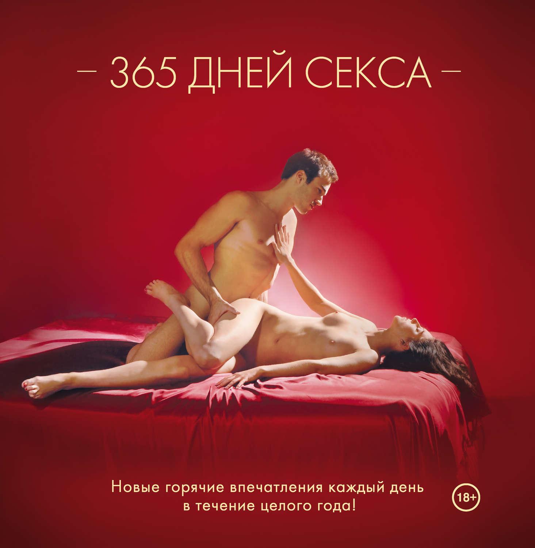Лиза Свит 365 дней секса Горячие фантазии для искушенных