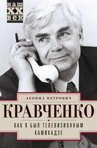 Кравченко, Леонид  - Как я был телевизионным камикадзе