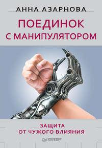 Азарнова, Анна  - Поединок с манипулятором. Защита от чужого влияния