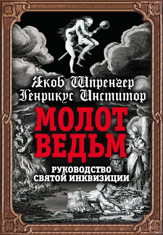 Генрих Инститорис. Молот ведьм. Руководство святой инквизиции