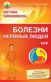 Чойжинимаева, Светлана  - Болезни нервных людей, или Откуда дует ветер?